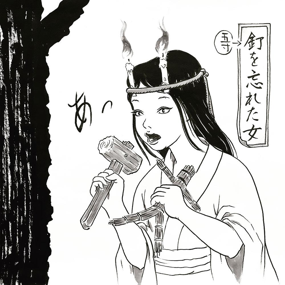 丑の刻参り USHINOKOKU-MAIRI