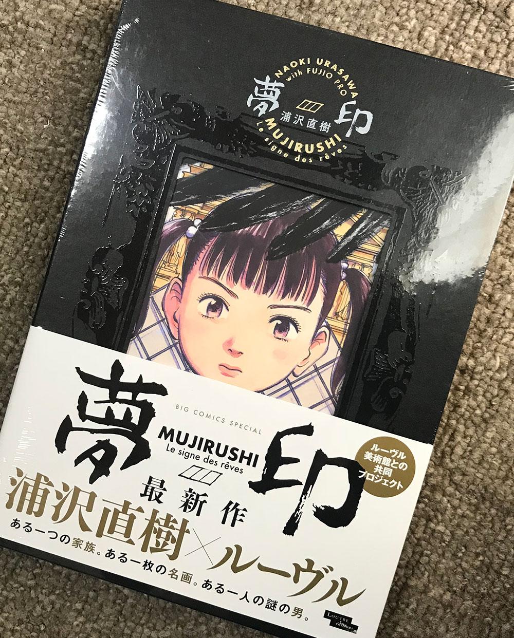 浦沢直樹「夢印」ひとめでレジへ MUJIRUSHI