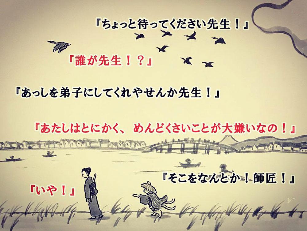 ハチとねえさん(最終) NEKOMATA8