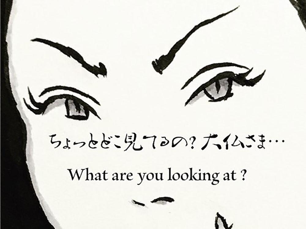 妖怪からす 角の怪8 KARASU8