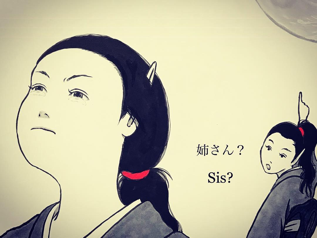 妖怪からす 角の怪10(終) KARASU3