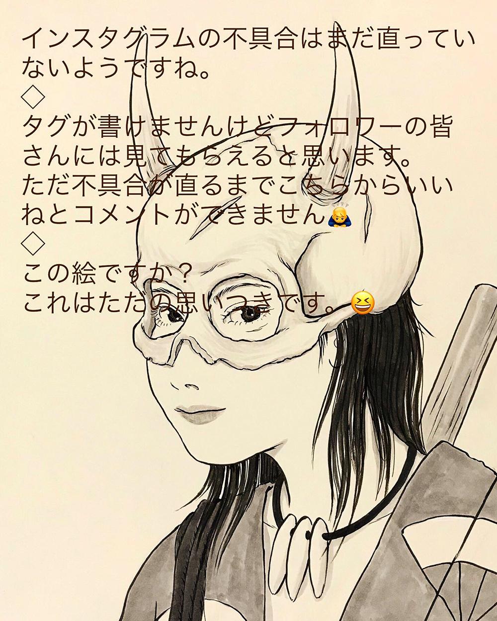 鬼仮面 ONI-KAMEN2
