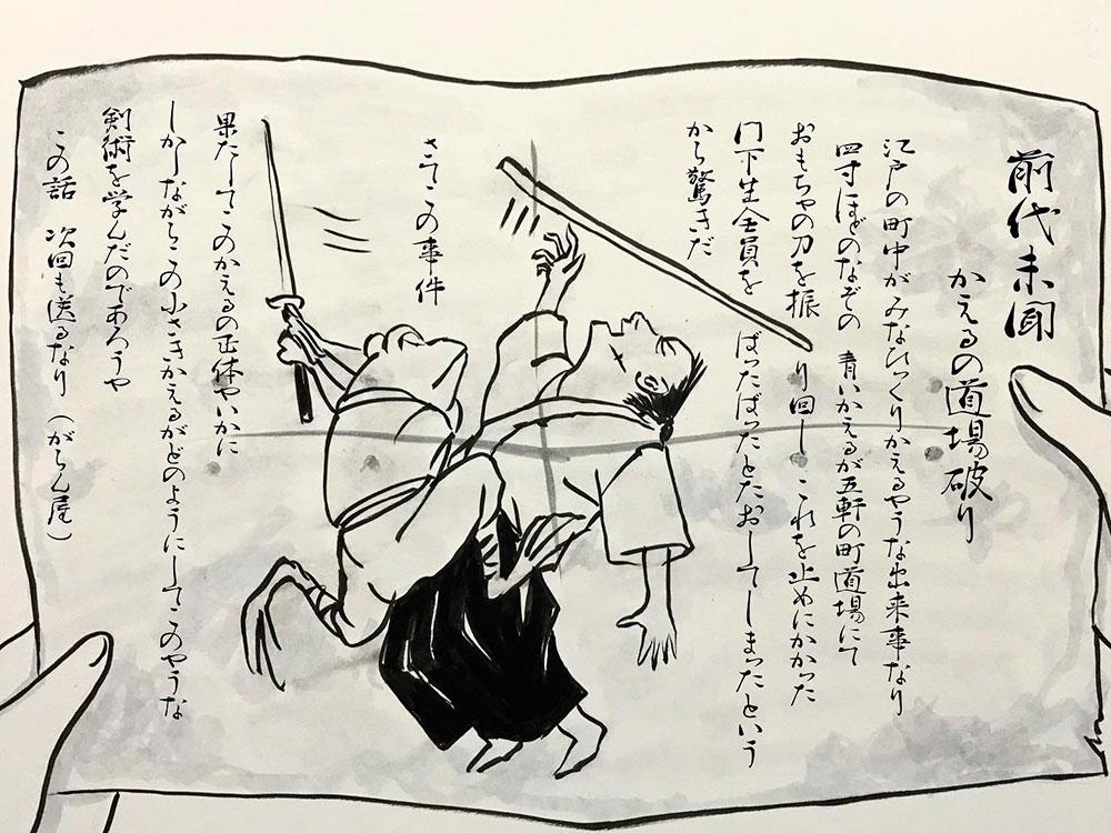 ケロ丸の瓦版 KEROMARU