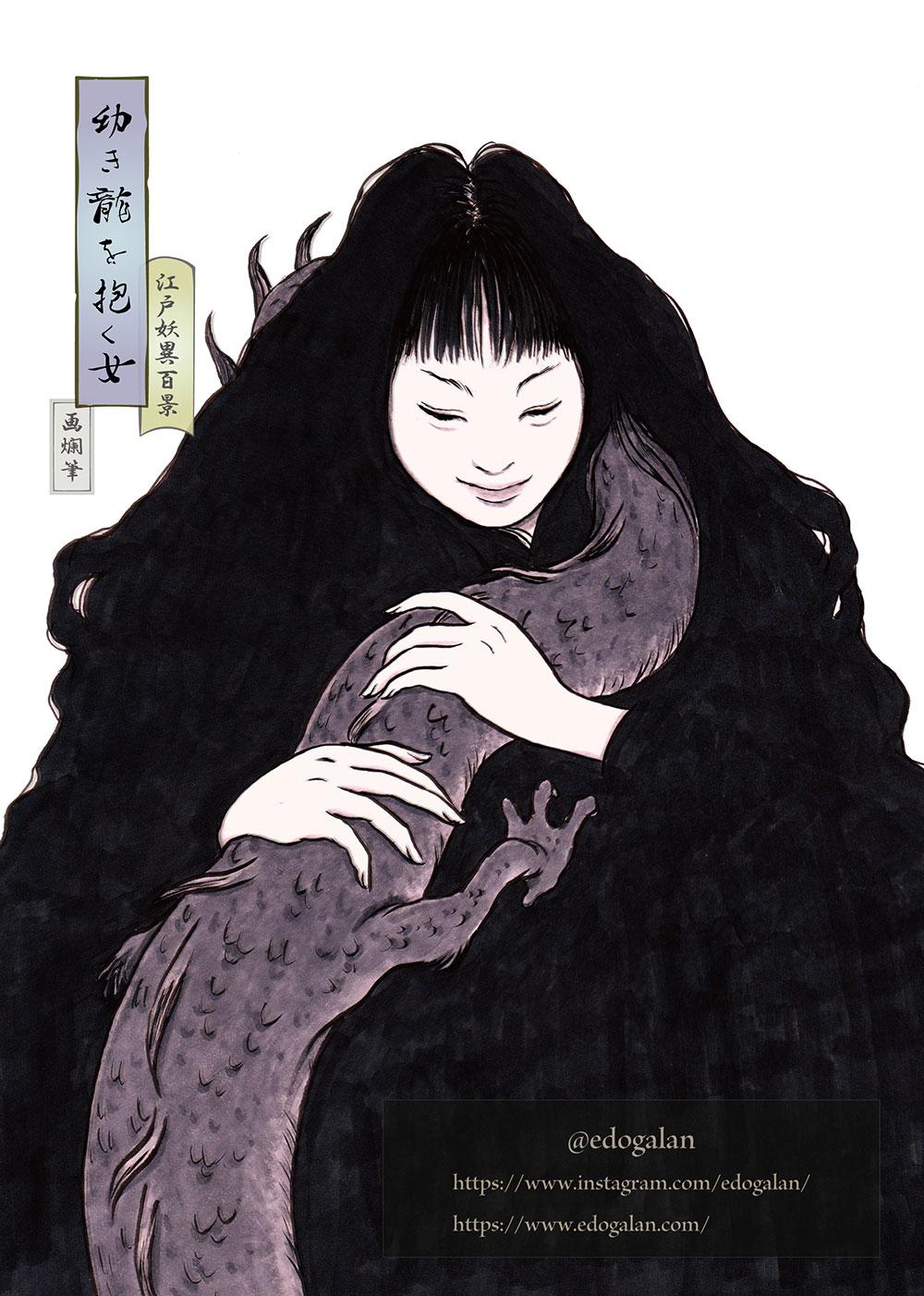 幼き龍を抱く女(改) RYU-DRAGON
