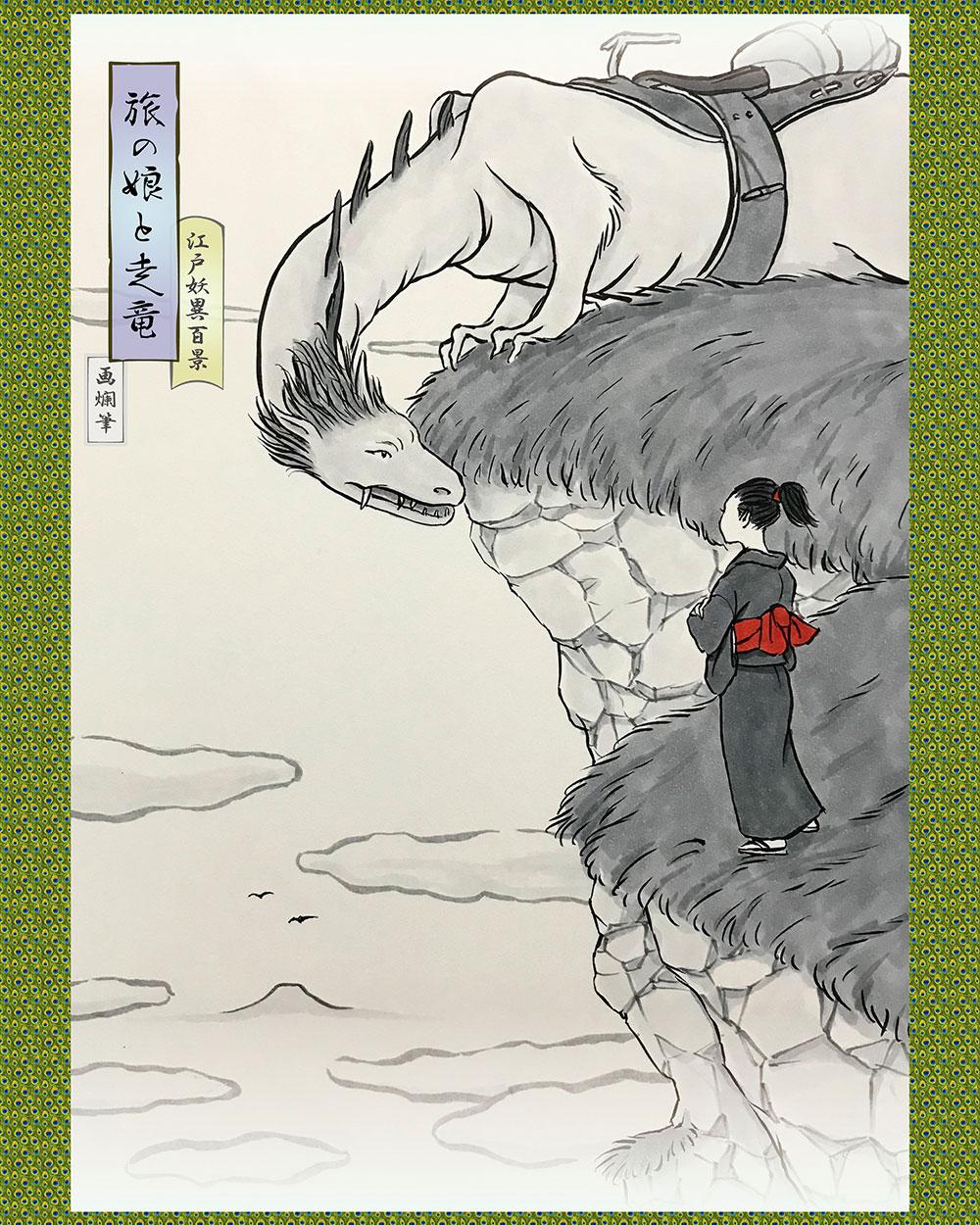 旅の娘と走竜 SO-RYU