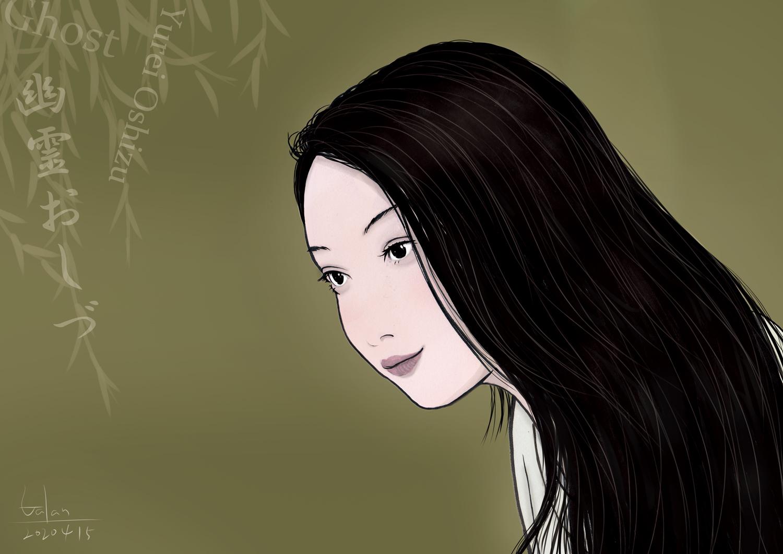 微笑む幽霊おしづ(color) OSHIZU