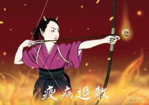 鬼の新年射会(color) ONI