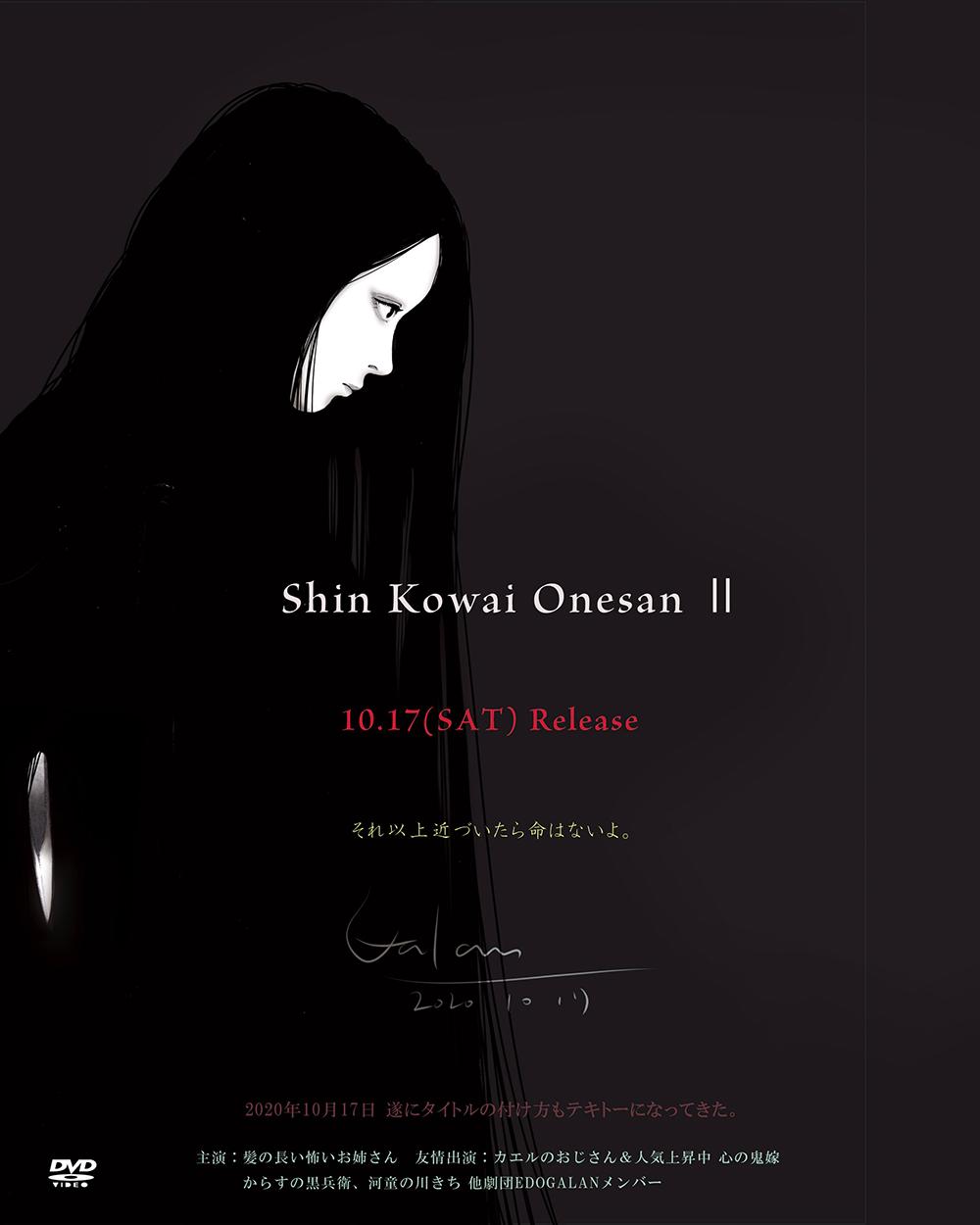 シン・怖いお姉さん KOWAI-ONESAN