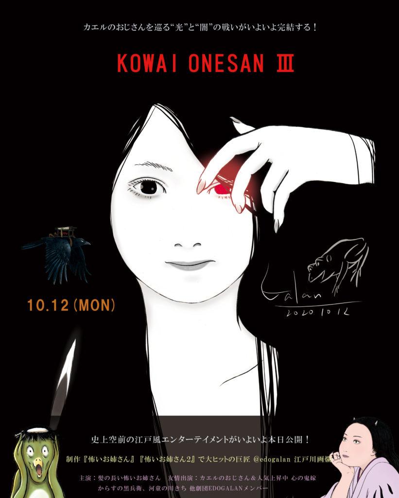 怖いお姉さんⅢ KOWAI-ONESAN