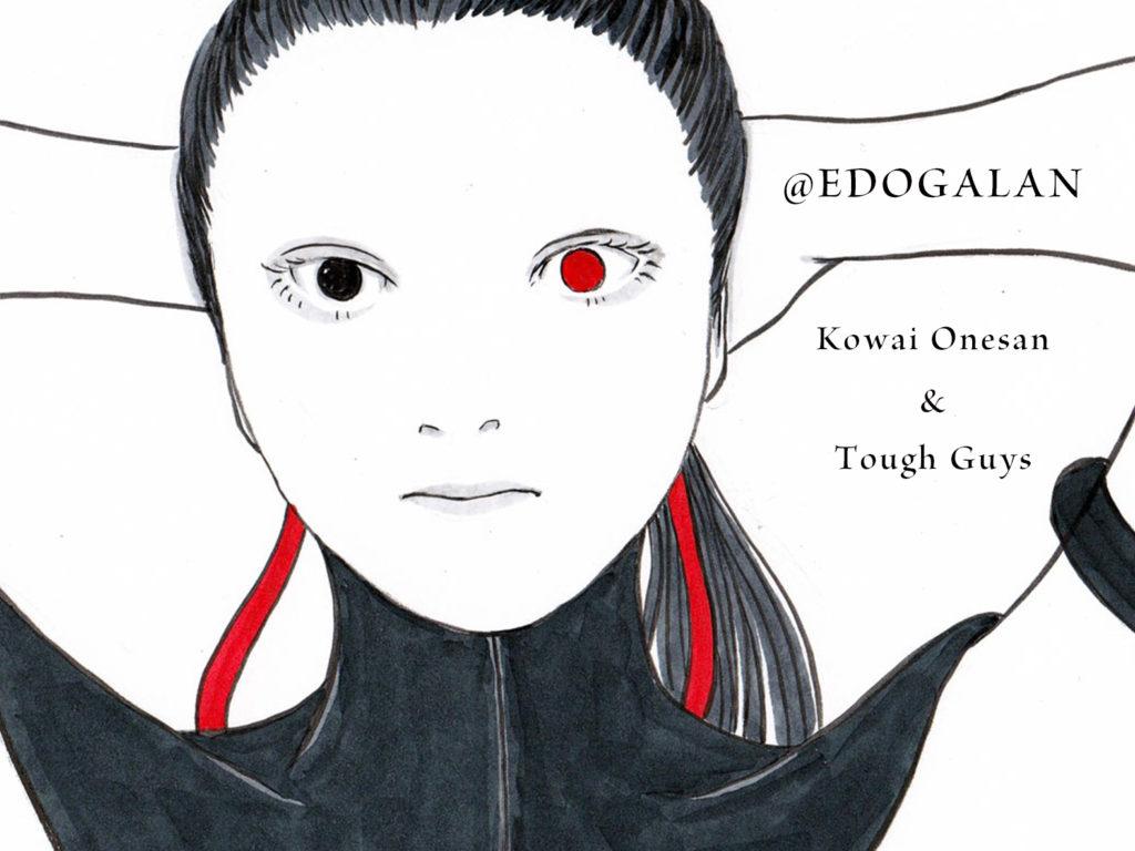 怖いお姉さんの戦い4 KOWAI-ONESAN